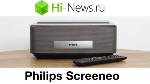 Philips Screeneo